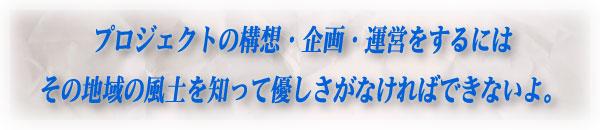 卒業生インタビュー3 キャッチコピー