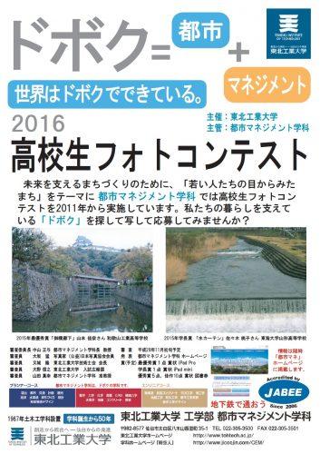 2016高校生フォトコン
