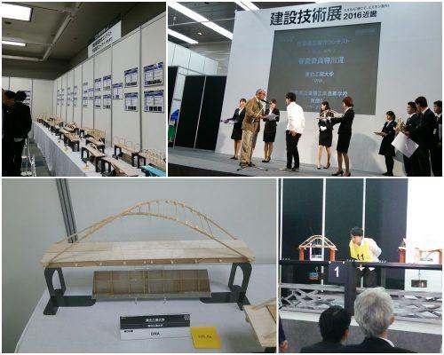 建設技術展2016近畿,橋梁模型コンテスト