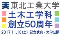 土木工学科 創立50周年記念事業
