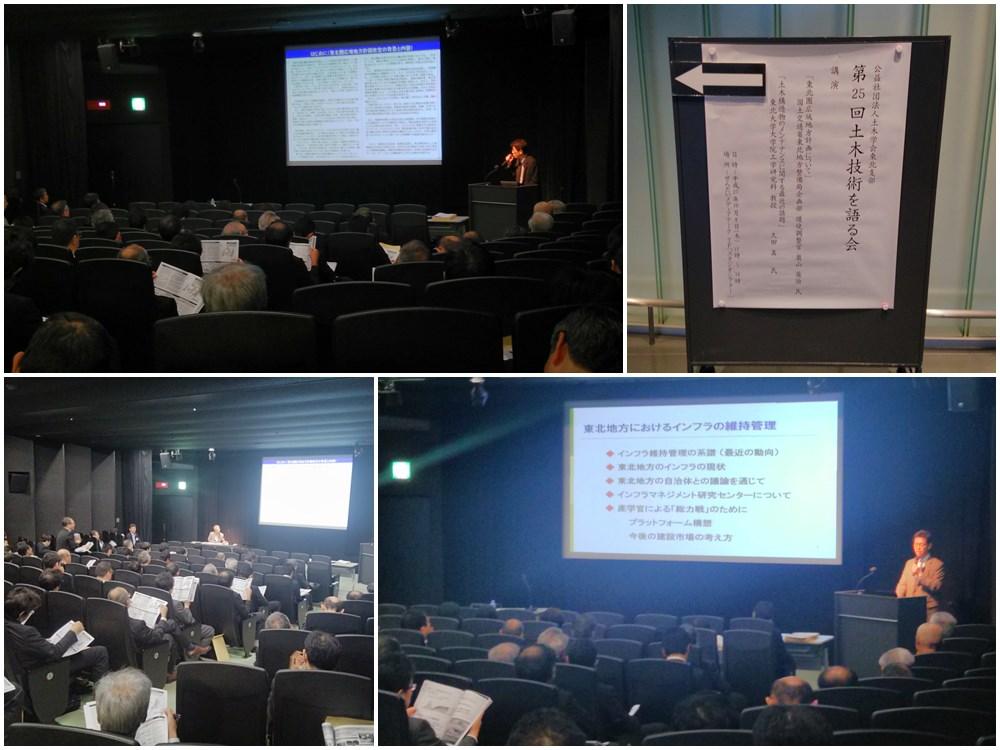 【2015.10.08】 第25回「土木技術を語る会」開催